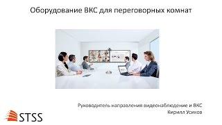 """Вебинар """"Оборудование для видеоконференцсвязи"""""""