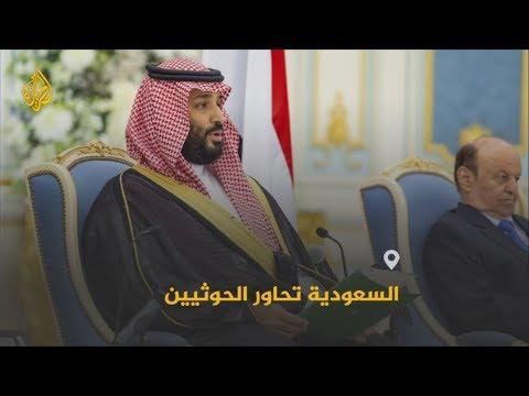 ???? ????بعد سنوات من الحرب.. لماذا لجأت السعودية لمحاورة الحوثيين؟  - نشر قبل 3 ساعة