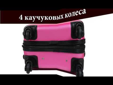Чемоданы Worldline 531 (набор маленький и бъюти-кейс) розовый
