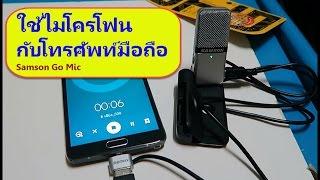 วิธีต่อไมโครโฟนภายนอก กับ โทรศัพท์มือถือ (Samson Go Mic) ผ่าน OTG USB