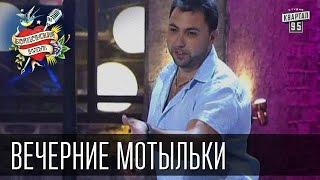 Бойцовский клуб 7 сезон выпуск 8й от 12-го сентября 2013г - Вечерние Мотыльки г. Бердянск