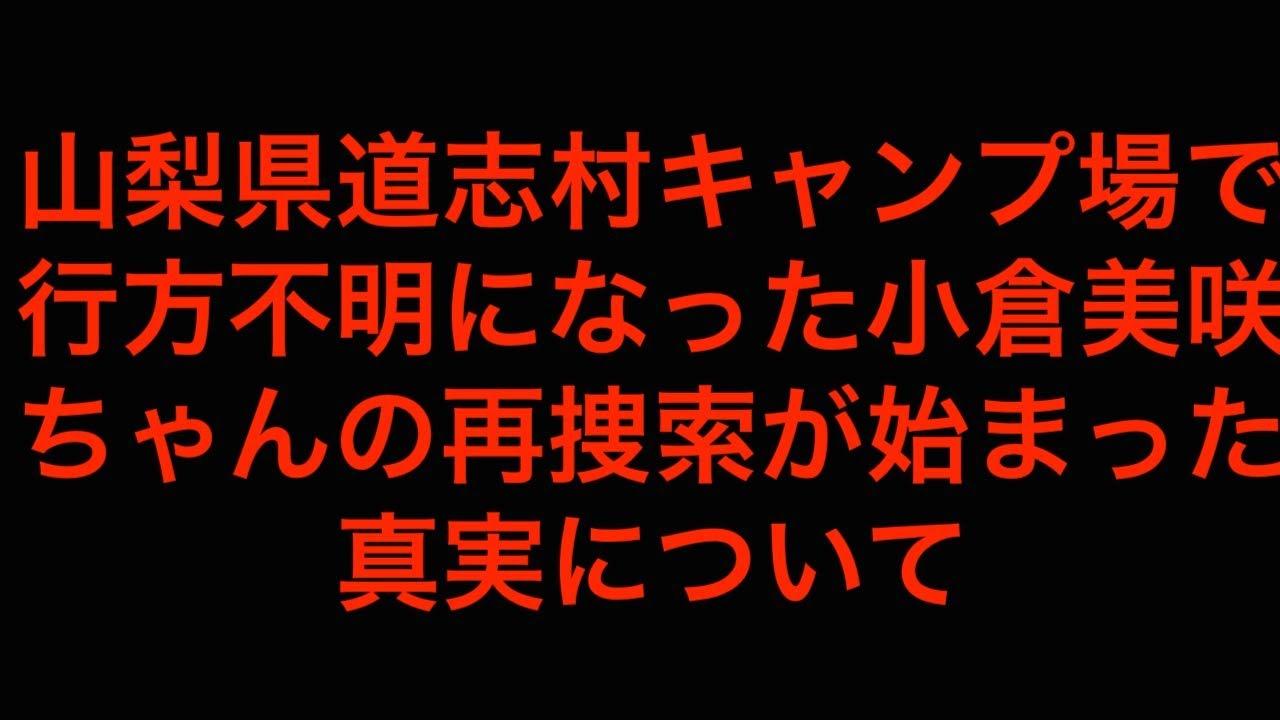 小倉美咲 真相