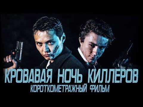 Фильмы 2018   КРОВАВАЯ НОЧЬ КИЛЛЕРОВ    короткометражный фильм