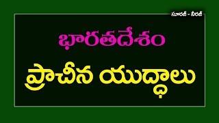 List of Wars in Indian History - Telugu General Knowledge Bits