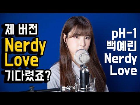 pH - 1 - Nerdy Love (Feat. 백예린) 여자 커버 by EB