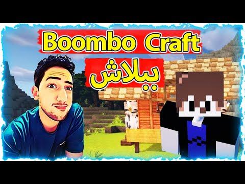 ماين كرافت بومبو كرافت اهلا بالجميع Minecraft Boombo Craft 🤙❤️🔥