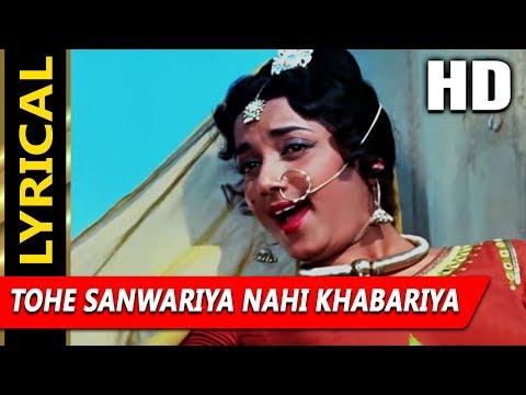tohe-sanwariya-nahi-khabariya-with-lyrics-|-lata-mangeshkar-|-milan-1967-songs-|-sunil-dutt,-jamuna