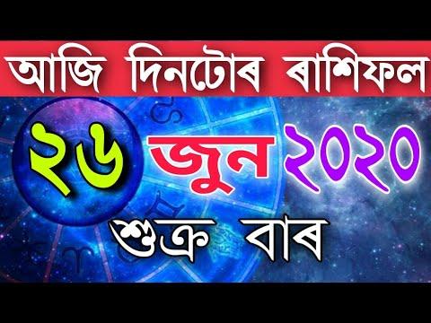 today's-horoscope-in-assamese-/-indian-astrology-/-assamese-daily-rashifal-26-06-2020-//-12