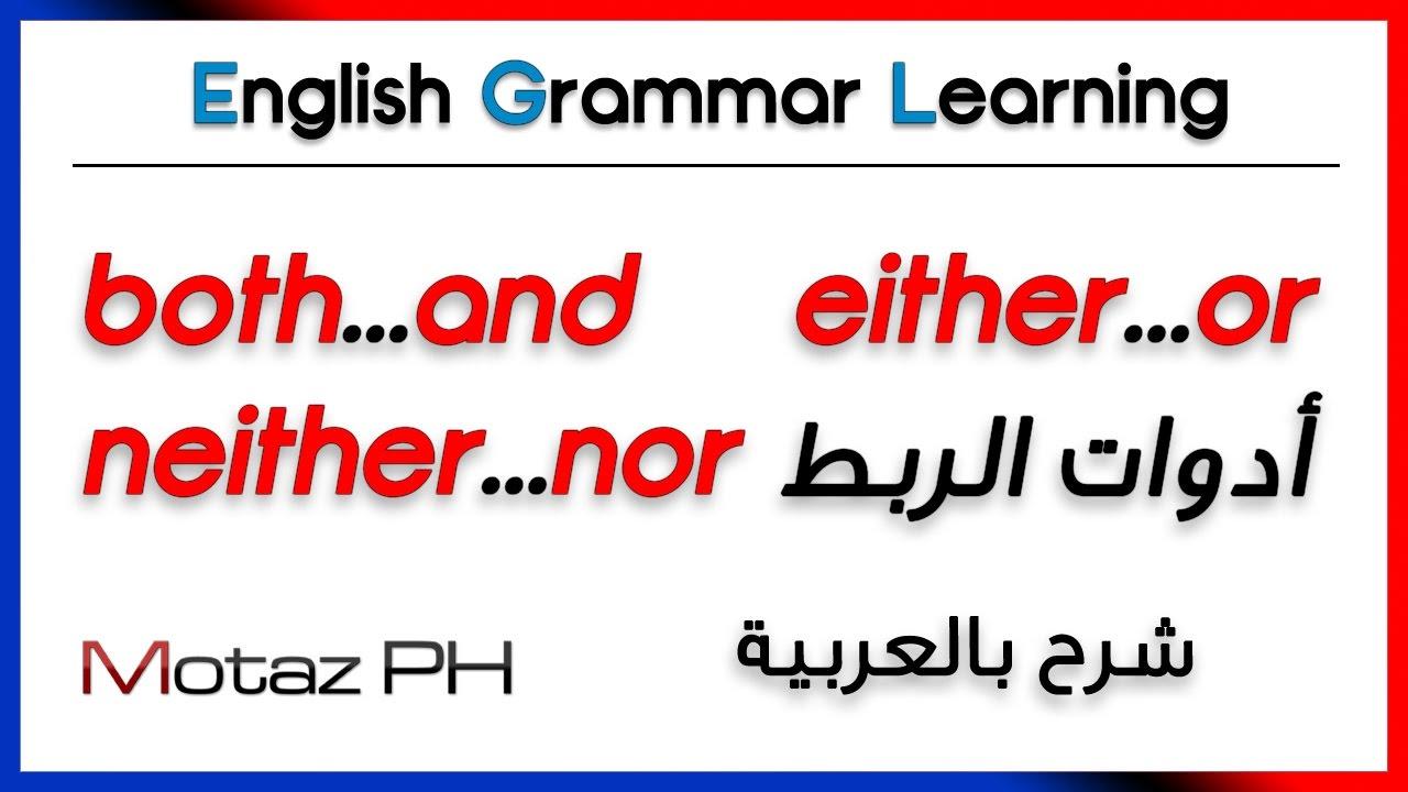 أدوات الربط في اللغة الانجليزية pdf