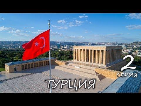 Анкара - столица солнечной Турции. Кругосветка с Артемом Грачевым