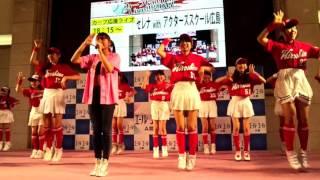 出演:セレナ with アクターズスクール広島『勝鯉の女神』、カープ大好...