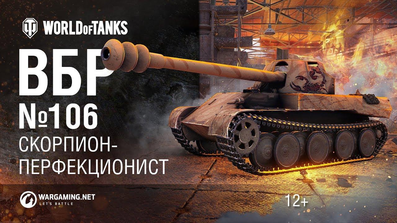 Crjhgbjy u купить ворлд оф танк в конце 2017 года будет продаваться скорпион джи
