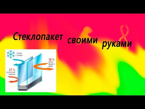 видео: Стеклопакет однокамерный своими руками за 100 рублей
