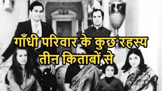 Curious Case of The Gandhis |  राहुल गाँधी के DNA का Analysis