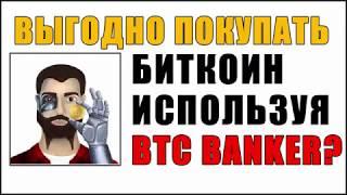 Выгодно ли покупать или продавать биткоин используя бота телеграмм BTC banker