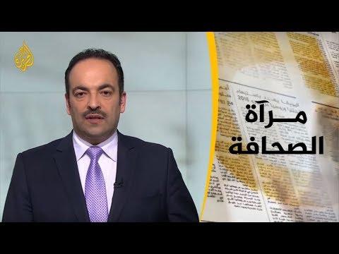 ?? مرآة الصحافة الاولى 20/1/2019  - نشر قبل 2 ساعة