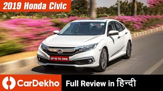 Honda Civic 2019 Full Review In Hindi: पास या फेल? | CarDekho.com