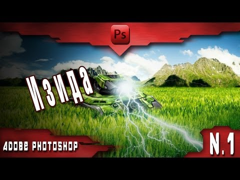 Уроки Photoshop по мотивам Tanki Online #1