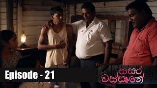 Sasara Wassane | Episode 21 16th January 2017