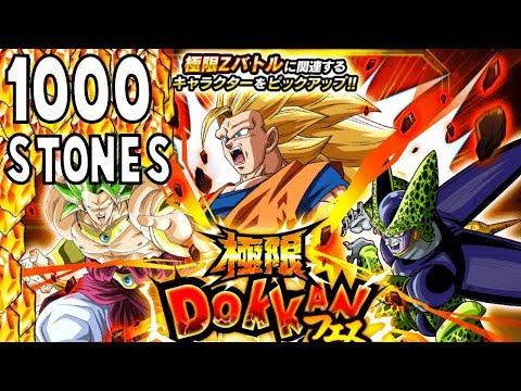 1000 STONES SUMMON! EXTREME DOKKAN FESTIVAL BANNER SUMMONS!   Dragon Ball Z Dokkan Battle