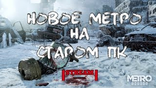 Metro Exodus - ПРОДОЛЖАЕМ!!! #2 (18+) - Ламповый Стрим (х3470+gtx1060 6Gb)