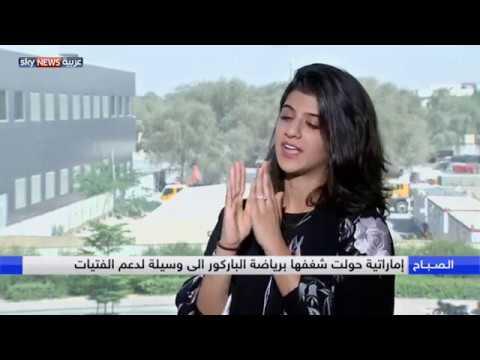 إماراتية تدعم الفتيات من خلال إنستغرام ورياضة الباركور  - 13:21-2017 / 7 / 12
