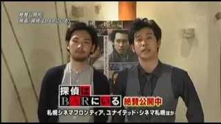 ゲスト松田龍平(&大泉洋)探偵はBARにいる 後半.