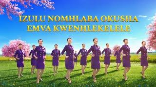 """South African Gospel Choir Music """"Ihubo Lombuso: Umbuso Wehlela Emhlabeni"""" Okugqamile 3: Izulu Nomhlaba Okusha Emva Kwenhlekelele (Zulu Subs)"""