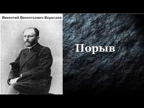 Викентий Вересаев. Порыв.