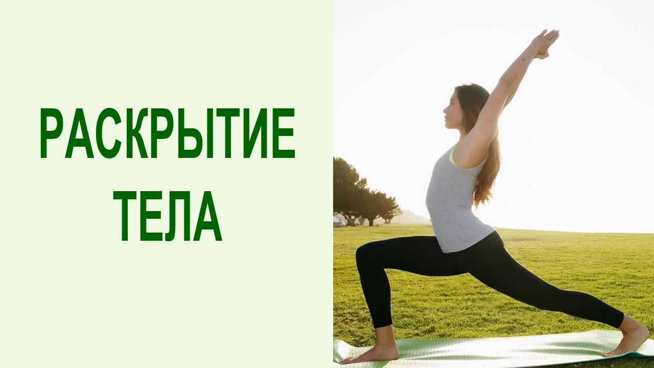 ПОЛНЫЙ комплекс упражнений йоги для начинающих в домашних условиях – раскрытие тела. Yogalife