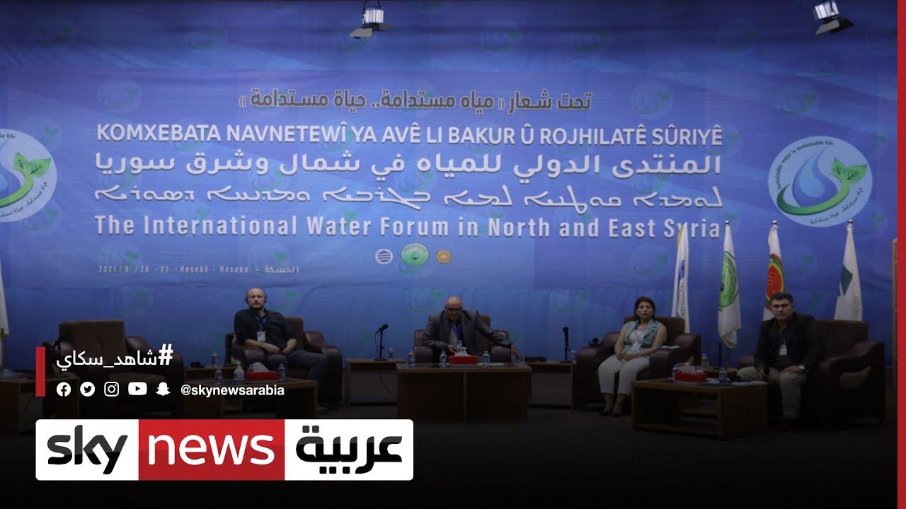 المنتدى الدولي للمياه يناقش تحكم تركيا بمياه العراق وسوريا   #مراسلو_سكاي