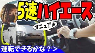 【ハイエース】5速マニュアル試乗|運転できるかな?