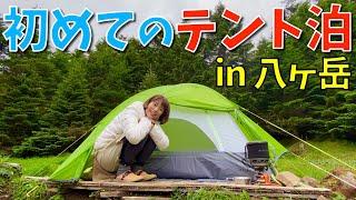 【初めてのテン泊!!】八ヶ岳オーレン小屋でテント泊!PEAKSの取材も!!