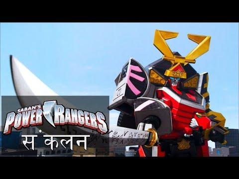 Power Rangers in Hindi | पॉवर रेंजर्स हिंदी में | पॉवर रेंजर्स समुराई ज़ोर्ड युद्ध