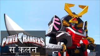 Power Rangers in Hindi   पॉवर रेंजर्स हिंदी में   पॉवर रेंजर्स समुराई ज़ोर्ड युद्ध