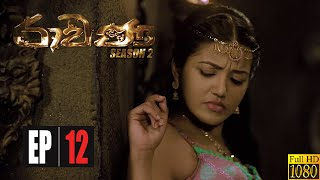 Ravana Season 02 | Episode 12 24th May 2020 Thumbnail