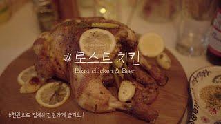 [ 로스트치킨 Roast chicken ] 6천원으로 …