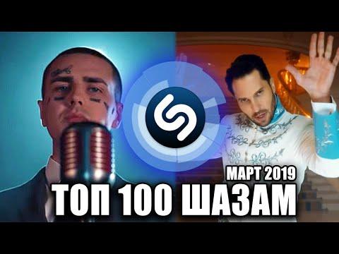 ТОП 100 ПЕСЕН