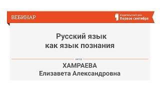 Хамраева Е.А. Русский язык как язык познания: современные технологии обучения