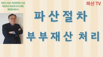 (홍현필 변호사 직접상담 010-4515-5522)파산절차에서의 부부재산 처리