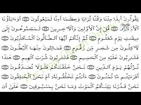 Surah AL WAQIAH(the Event) سورة الواقعة - Recitiation Of Holy Quran - 56 Surah Of Holy Quran