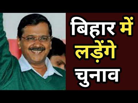 Arvind Kejriwal will