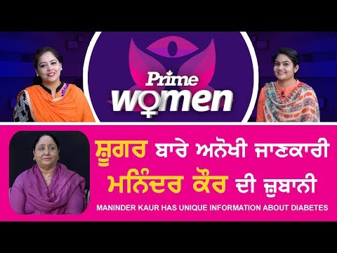 Prime Woman #18_Maninder Kaur Has Unique Information About Diabetes