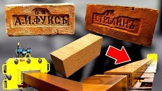 Факты про кирпич, чем отличается кирпич из глины от силикатного кирпича.КАК ДЕЛАЮТ КИРПИЧ