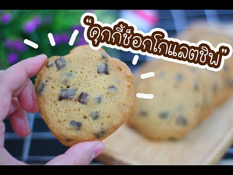 คุกกี้ช็อกโกแลตชิพ : เชฟนุ่น ChefNuN Cooking