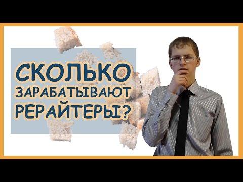 видео: Сколько зарабатывают рерайтеры? — vitavio
