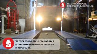 Испытание модернизированной конструкции автомобильных весов «ВАЛ-М»