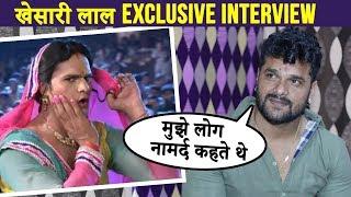 Khesari Lal Yadav की जिदंगी का सबसे कड़वा सच Pawan Singh की बॉडी लेकर बड़ा बयान Kejriwal Nirahua