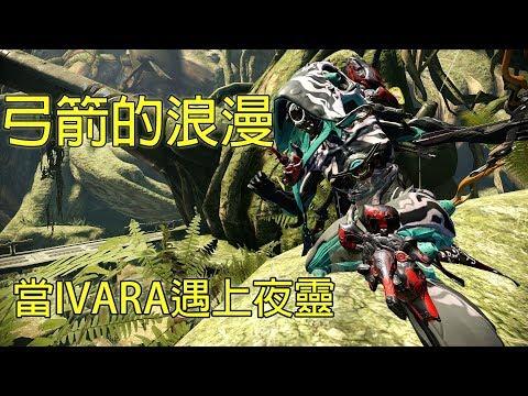 《Warframe》Ivara的美麗聖潔弓箭 How to build Ivara in eidolon