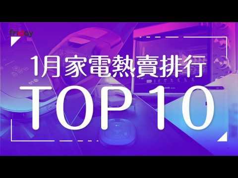 一月份家電熱賣排行TOP10| friDay購物